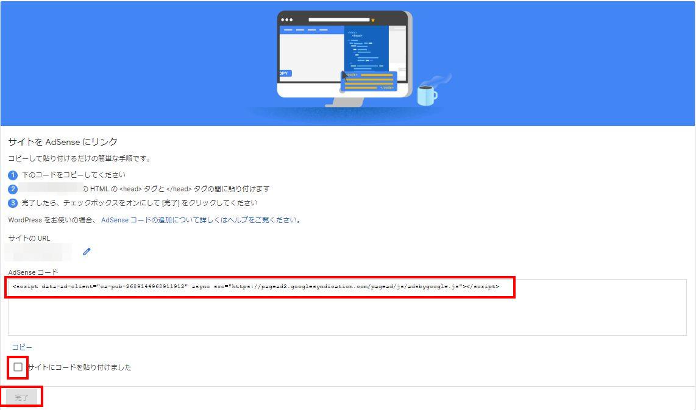 Googleアドセンス 審査