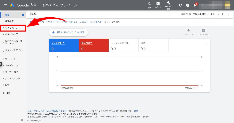 キーワードプランナー 200円 有料 検索ボリューム 詳細 表示