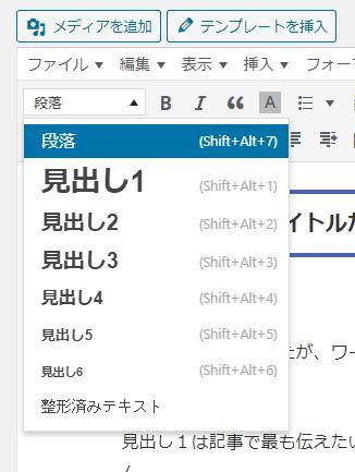 ブログ,見出し,使い方,とは,seo,記事,wix