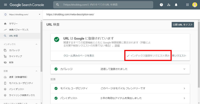 google インデックス 登録 検索エンジン リクエスト