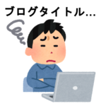 ブログ タイトル 決め方