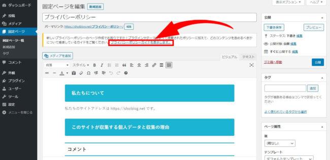 プライバシーポリシー WordPress ブログ