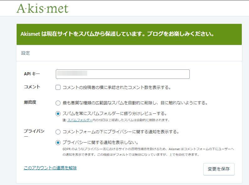 akismet anti spam wordpress スパム対策
