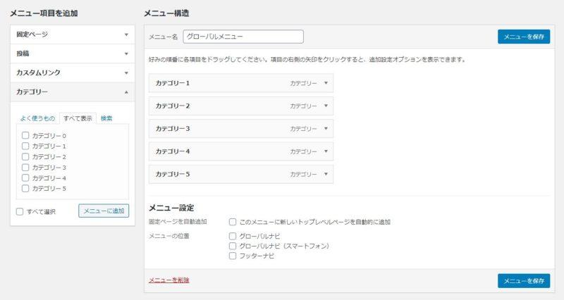wordpress カテゴリー 表示