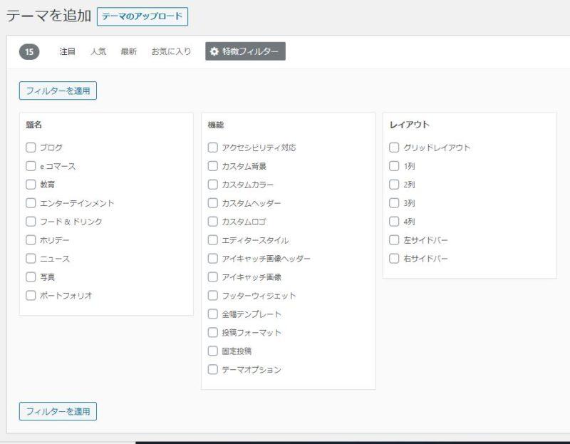 wordpress テーマ インストール