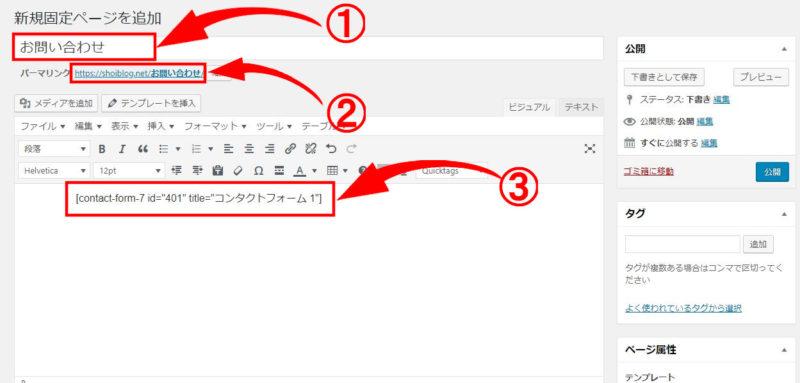 wordpress お問い合わせ フォーム