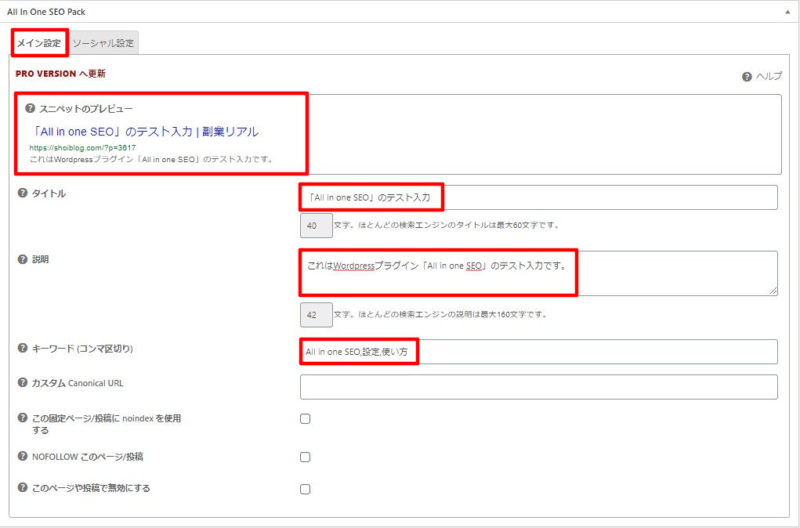 all in one seo pack 設定