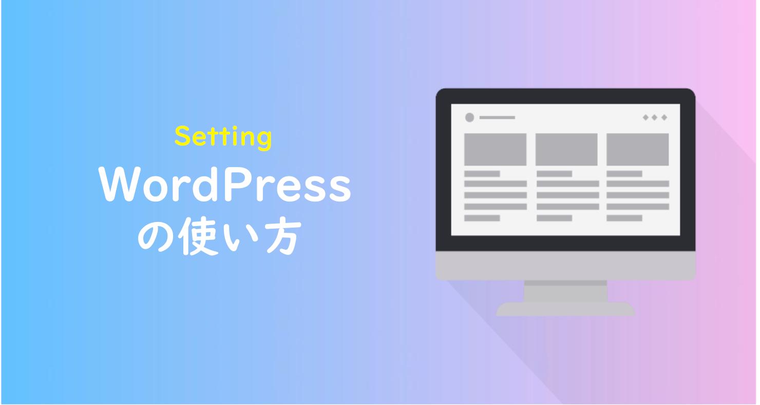 wordpressの使い方と手順の説明