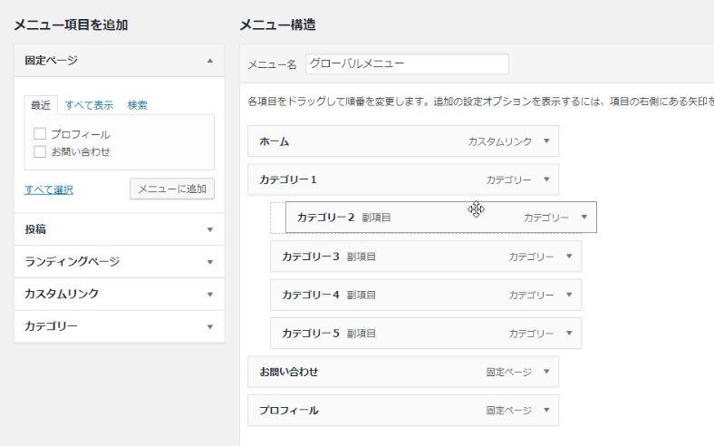 wordpress グローバルメニュー