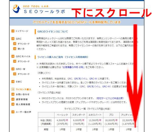 検索順位チェックツール grc 使い方