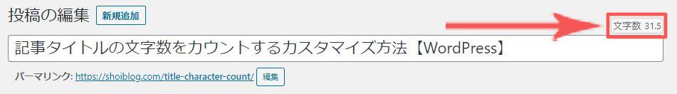 タイトル 文字数 カウント