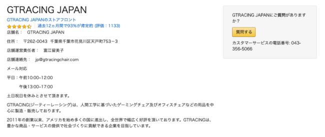 gtracing ゲーミングチェア パクリ 比較 dxracer akracing 評価 レビュー 会社概要 japan どこの国 gt002 組み立て オットマン