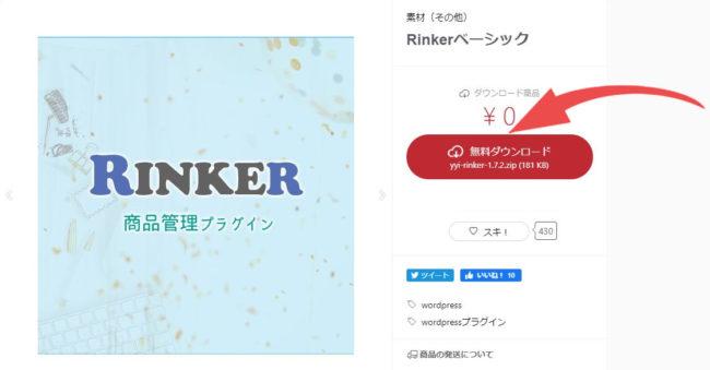 rinker リンカー 使い方 ダウンロード もしもアフィリエイト カスタマイズ プラグイン