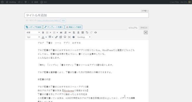 ブログ 下書き ツール アプリ