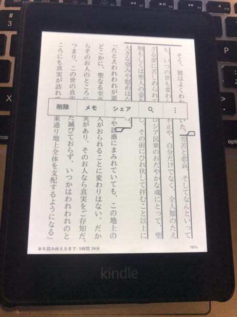 読書 メモアプリ