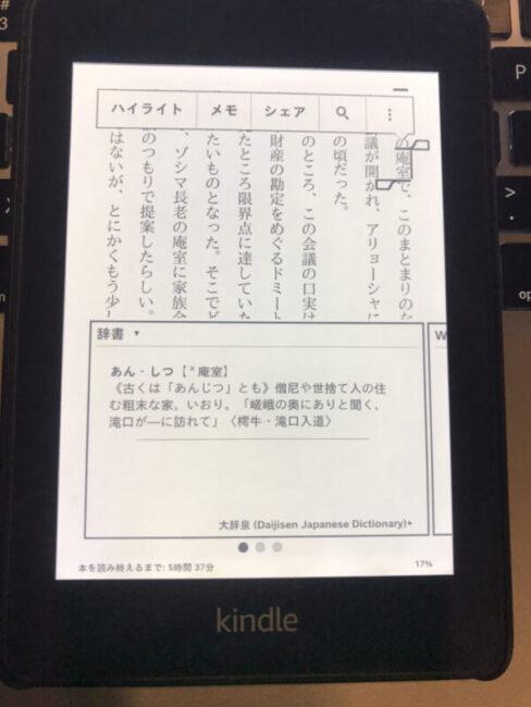 読書 ノート
