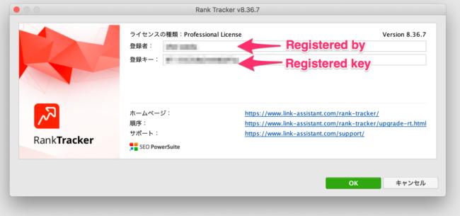 ranktracker 使い方 アフィリエイト 無料 mac 料金 grc 値段