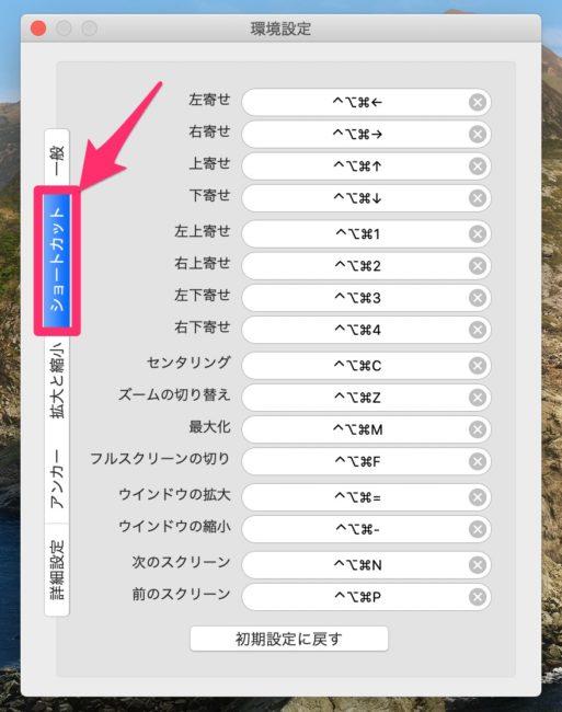 mac 画面分割 shiftit shiftlt