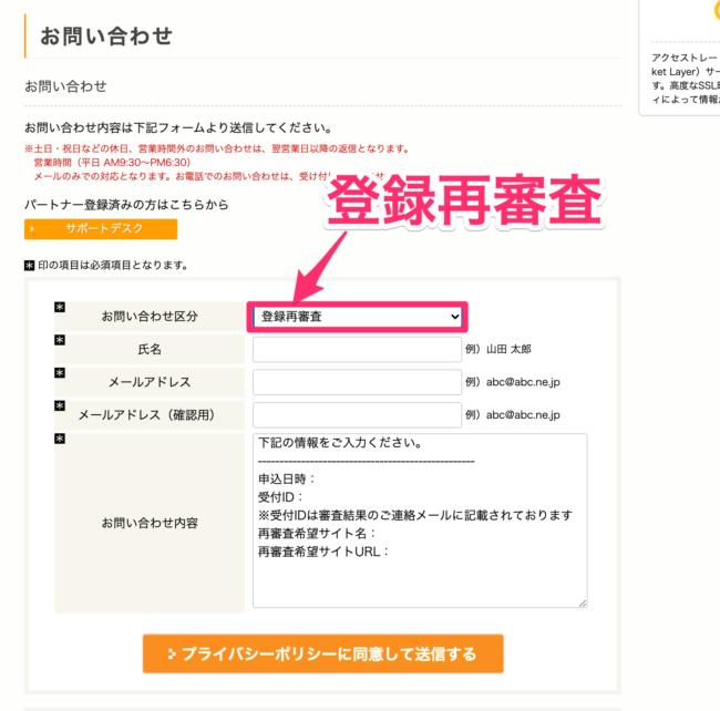 アクセストレード 審査