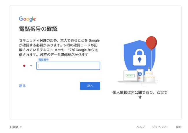 キーワードプランナー 登録 無料 2021 google 有料 スマホ とは 使い方 ログイン