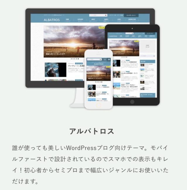 WordPress ブログ テーマ 無料 おすすめ 有料 おしゃれ シンプル