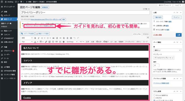 ブログ プライバシーポリシー wprdpress 作り方 免責事項 雛形 コピペ 書き方 場所