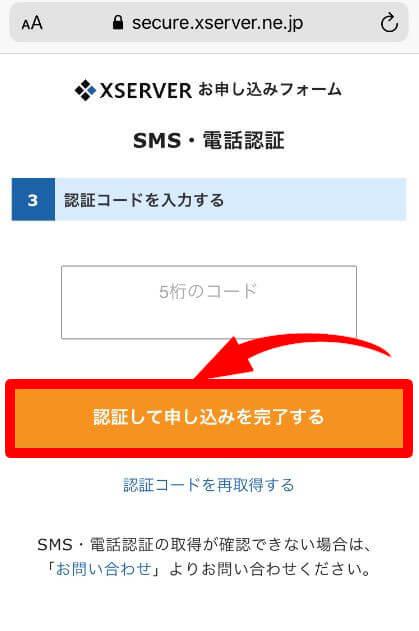 ブログ 始め方 初心者 スマホ wordpress マナブ