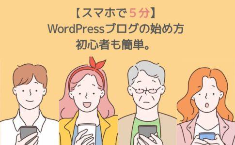 ブログ 始め方 初心者 スマホ wordpress