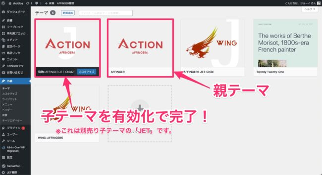 affinger5 affinger6 特典 アフィンガー5 アフィンガー6 購入 wing action 無料 インストール