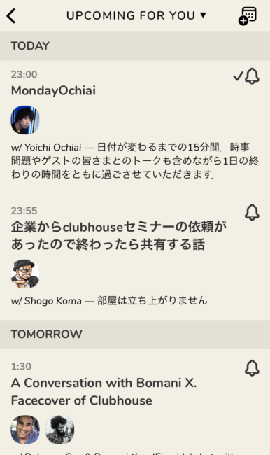 clubhouse 招待 使い方 アプリ SNS