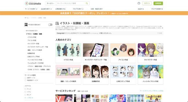 ブログ プロフィール 画像 作成